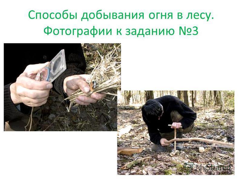 Способы добывания огня в лесу. Фотографии к заданию 3