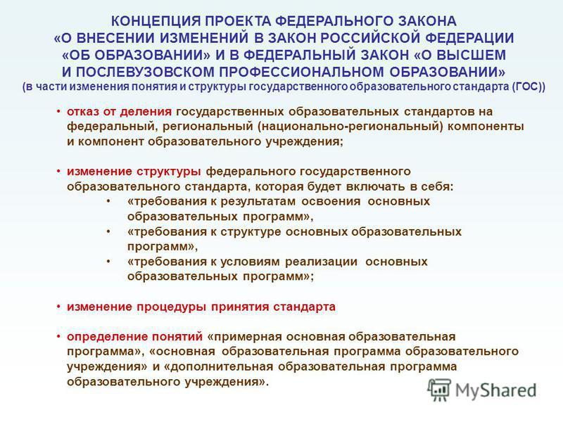 КОНЦЕПЦИЯ ПРОЕКТА ФЕДЕРАЛЬНОГО ЗАКОНА «О ВНЕСЕНИИ ИЗМЕНЕНИЙ В ЗАКОН РОССИЙСКОЙ ФЕДЕРАЦИИ «ОБ ОБРАЗОВАНИИ» И В ФЕДЕРАЛЬНЫЙ ЗАКОН «О ВЫСШЕМ И ПОСЛЕВУЗОВСКОМ ПРОФЕССИОНАЛЬНОМ ОБРАЗОВАНИИ» (в части изменения понятия и структуры государственного образоват