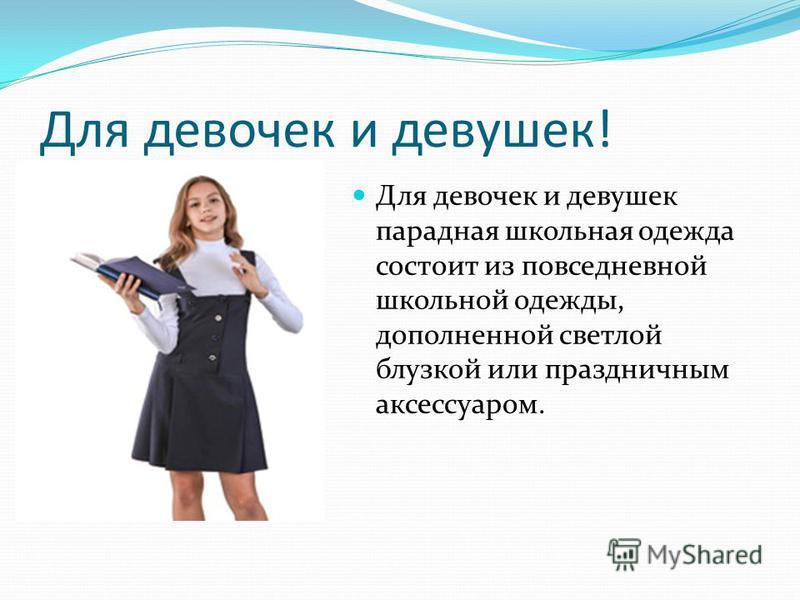 Для девочек и девушек! Для девочек и девушек парадная школьная одежда состоит из повседневной школьной одежды, дополненной светлой блузкой или праздничным аксессуаром.