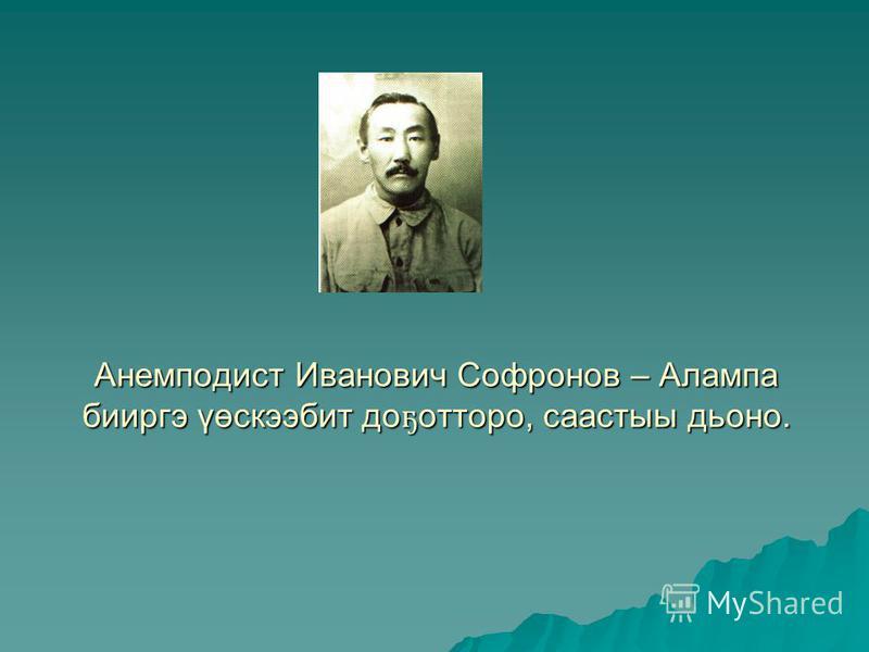Анемподист Иванович Софронов – Алампа биргэ үөскээбит до ҕ от таро, саастыы дьоно.