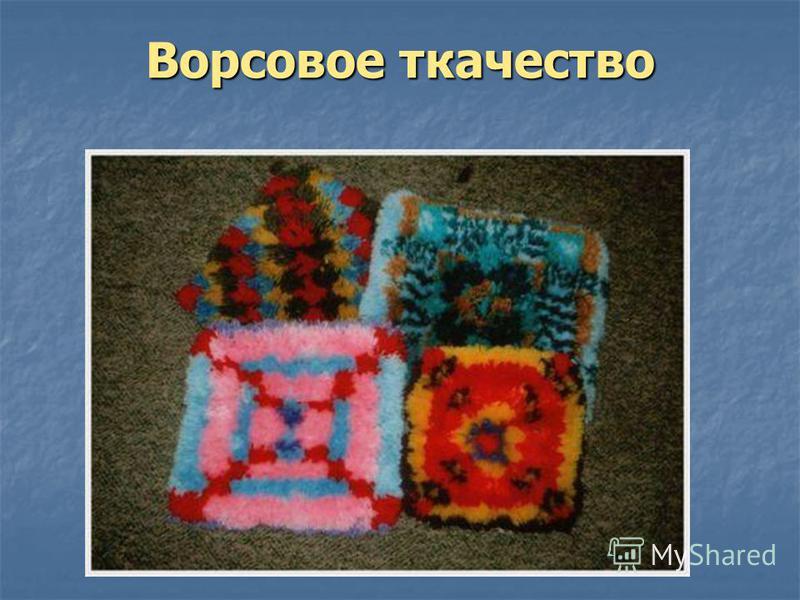Ворсовое ткачество