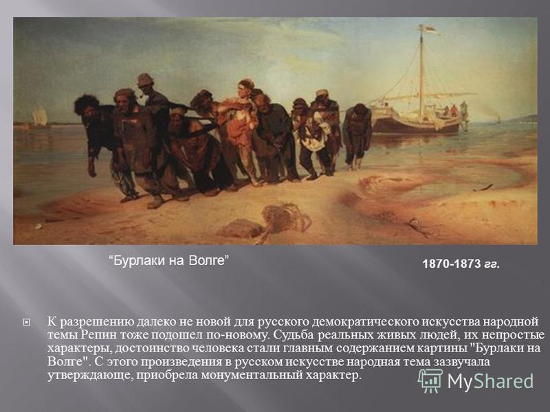 К разрешению далеко не новой для русского демократического искусства народной темы Репин тоже подошел по - новому. Судьба реальных живых людей, их непростые характеры, достоинство человека стали главным содержанием картины