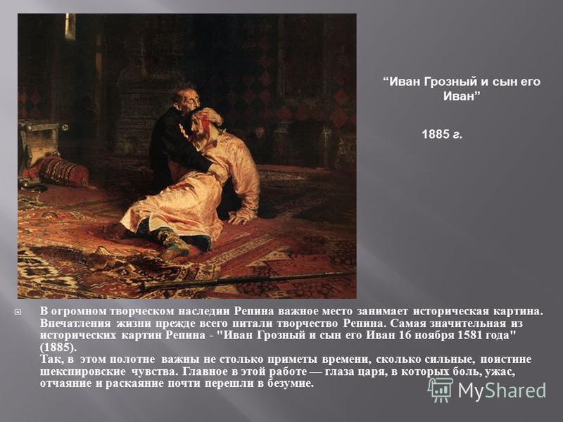 В огромном творческом наследии Репина важное место занимает историческая картина. Впечатления жизни прежде всего питали творчество Репина. Самая значительная из исторических картин Репина -