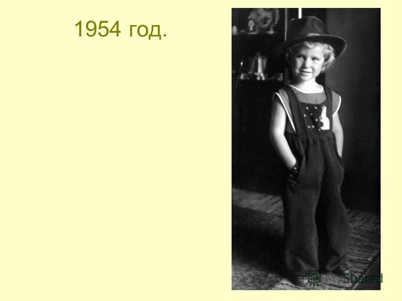 1953 год. С Надюшей