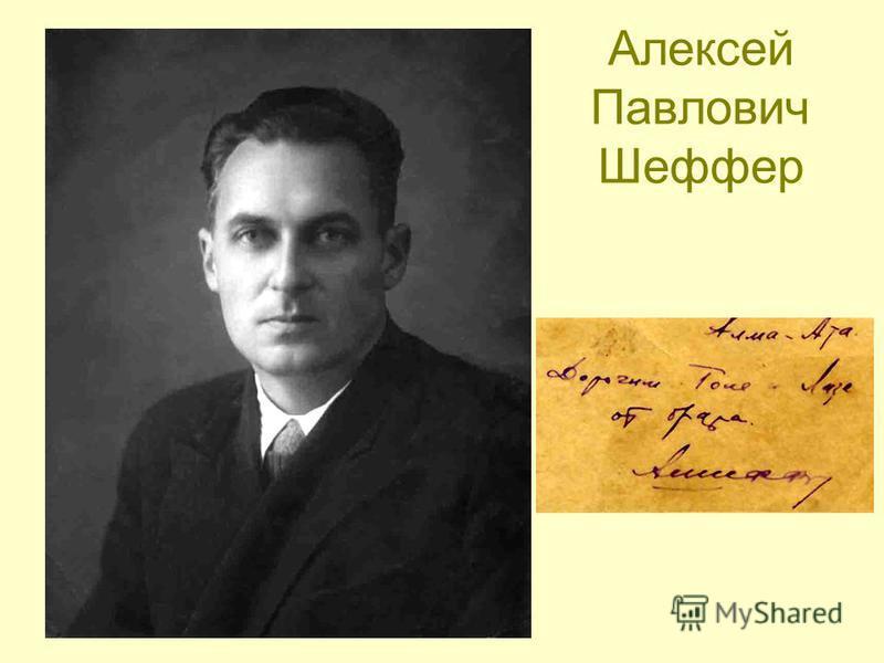 1931 год. Надпись на обороте: Москва 6.12.31 года. Дорогому Толе от Зиночки и Алешки