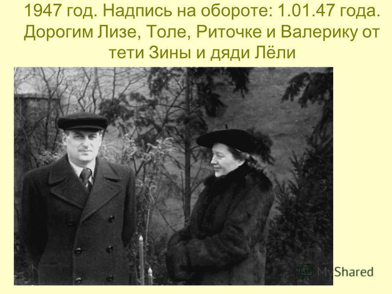1944 год. Надпись на обороте: 23.01.44 года. Дорогому брату в ознаменование награды