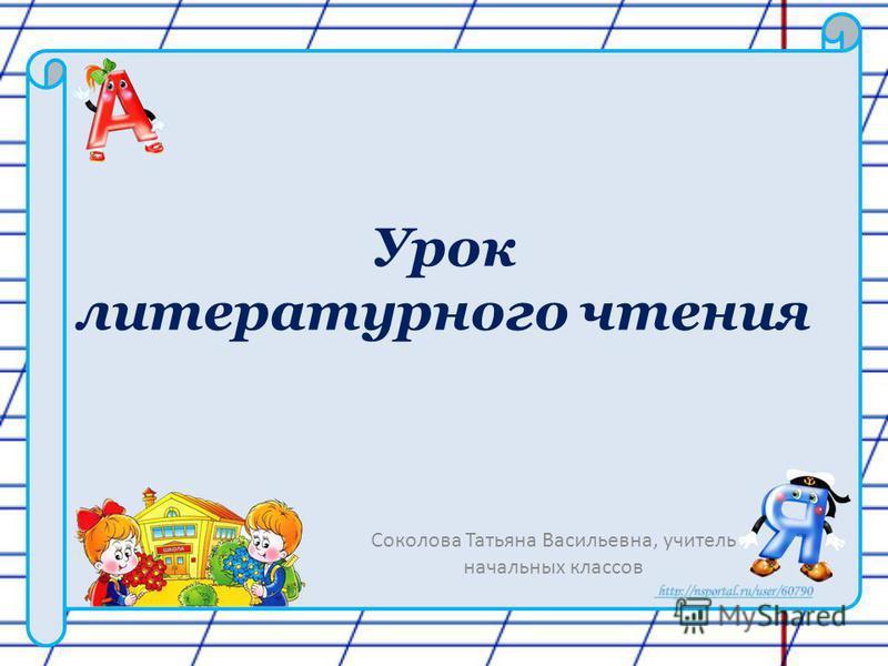 Урок литературного чтения Соколова Татьяна Васильевна, учитель начальных классов