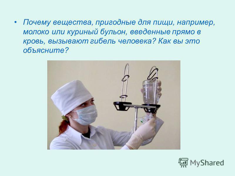 Почему вещества, пригодные для пищи, например, молоко или куриный бульон, введенные прямо в кровь, вызывают гибель человека? Как вы это объясните?