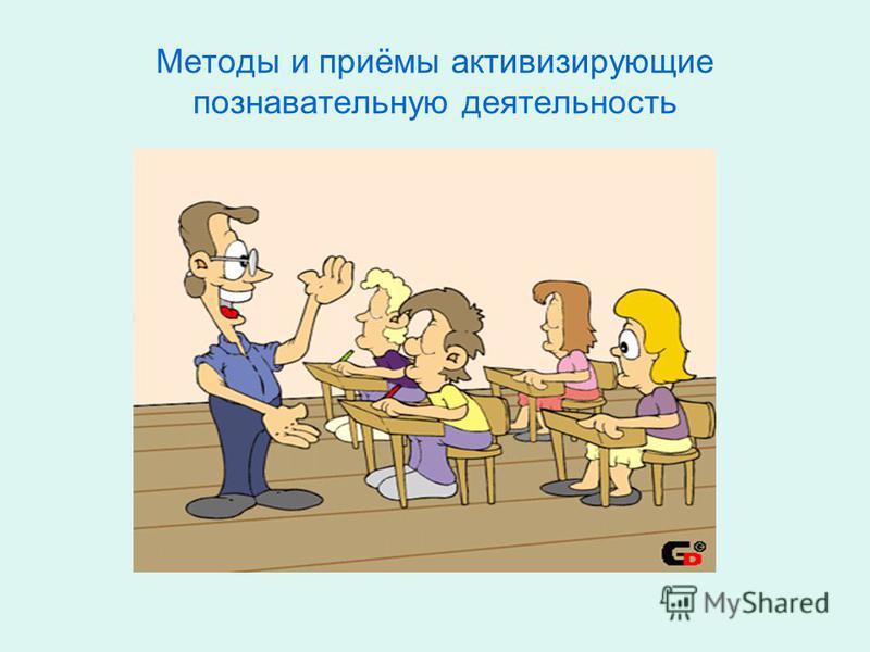 Методы и приёмы активизирующие познавательную деятельность
