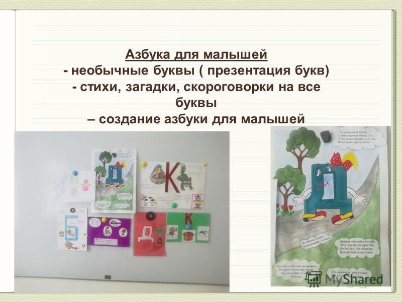Азбука для малышей - необычные буквы ( презентация букв) - стихи, загадки, скороговорки на все буквы – создание азбуки для малышей
