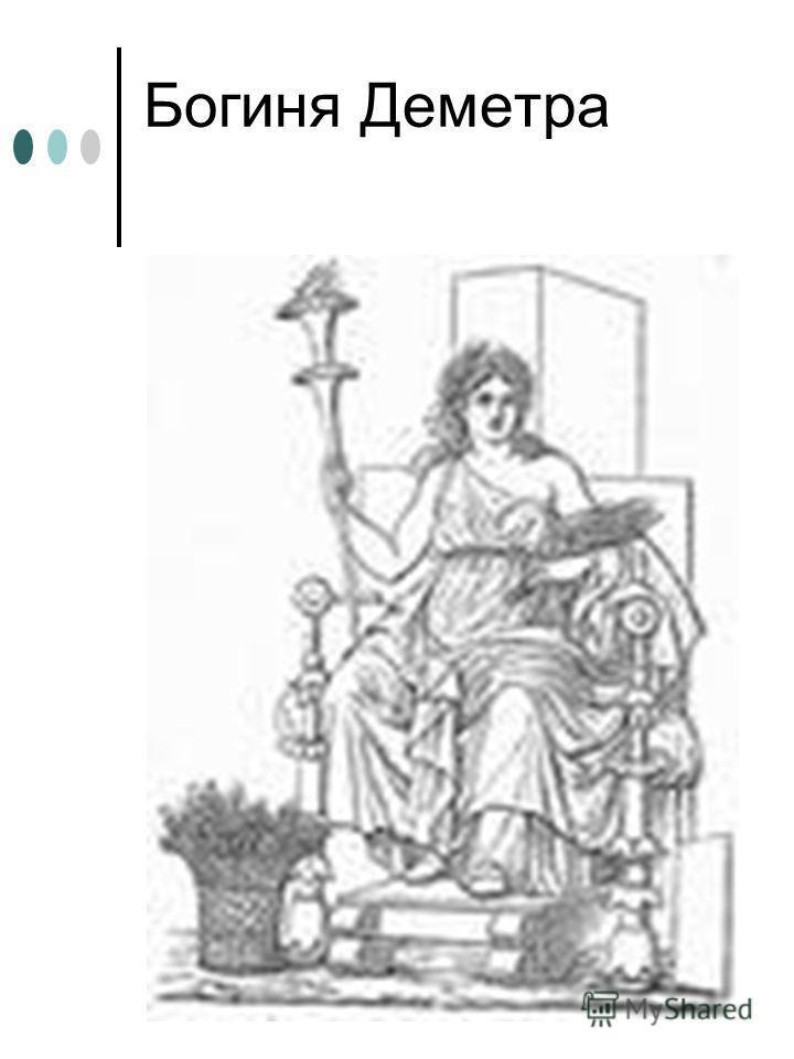 Богиня Деметра