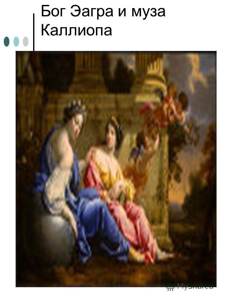 Бог Эагра и муза Каллиопа