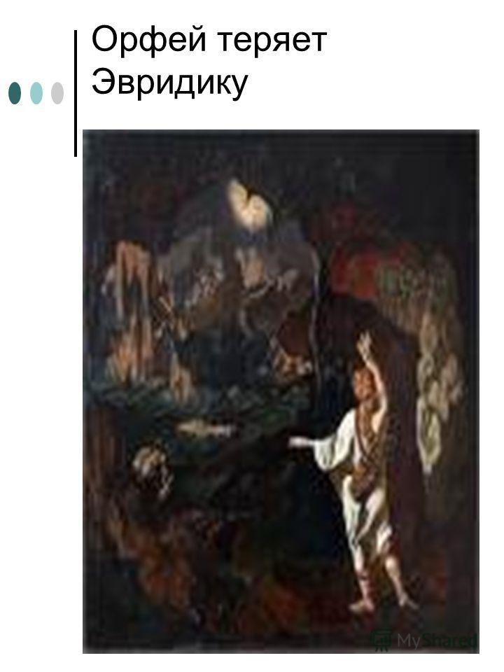 Орфей теряет Эвридику