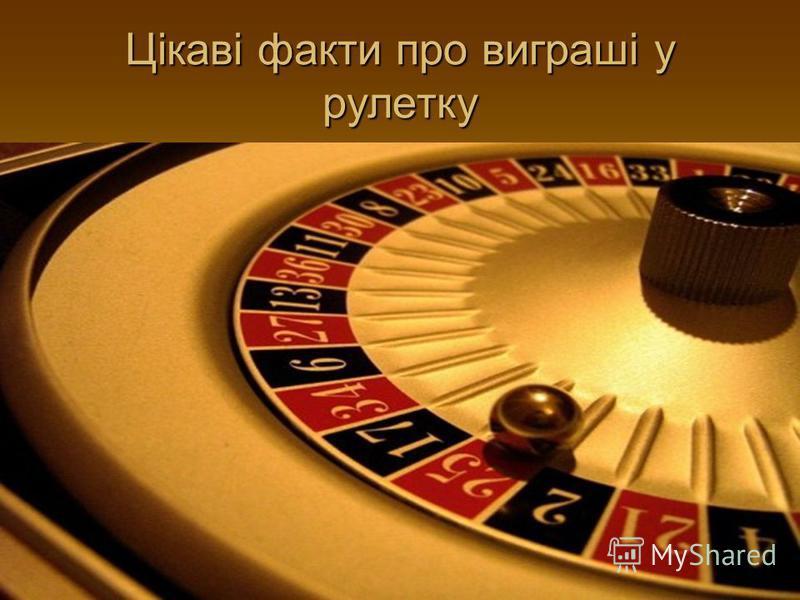 Цікаві факти про виграші у рулетку