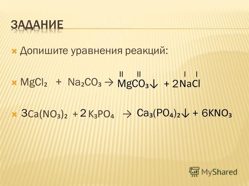 Допишите уравнения реакций: MgCl + Na CO Ca(NO) + KPO MgCO + NaCl II II 2 Ca (PO ) + KNO 326