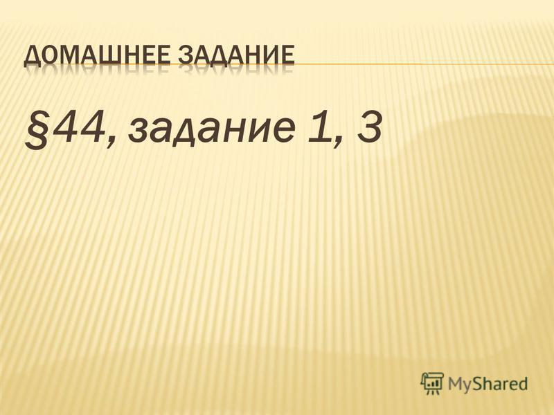 §44, задание 1, 3