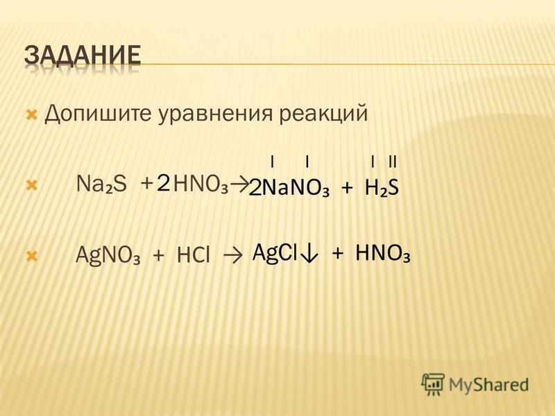 Допишите уравнения реакций Na S + HNO AgNO + HCl IIIII NaNO + HS 2 2 AgCl + HNO