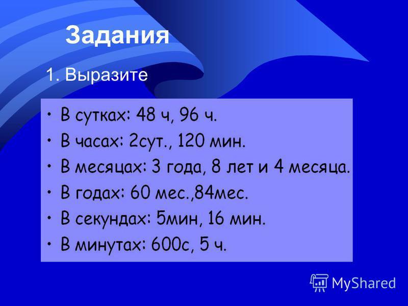 Задания 1. Выразите