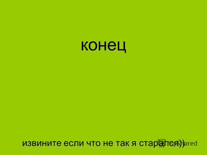 конец извините если что не так я старался))