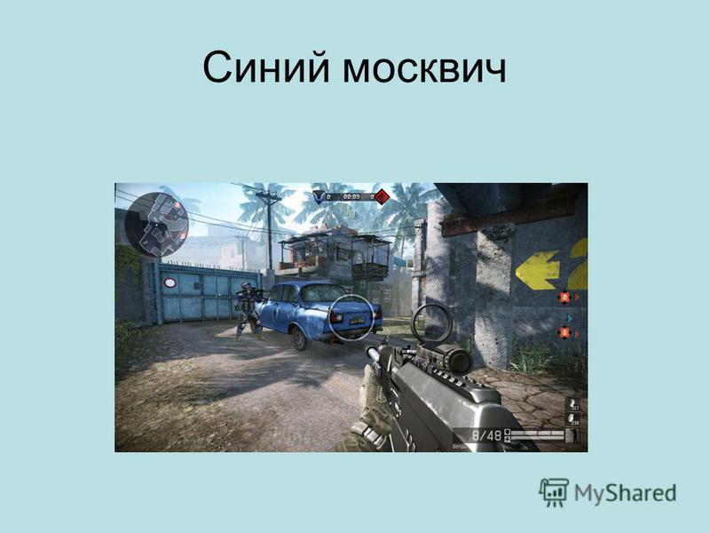 Синий москвич