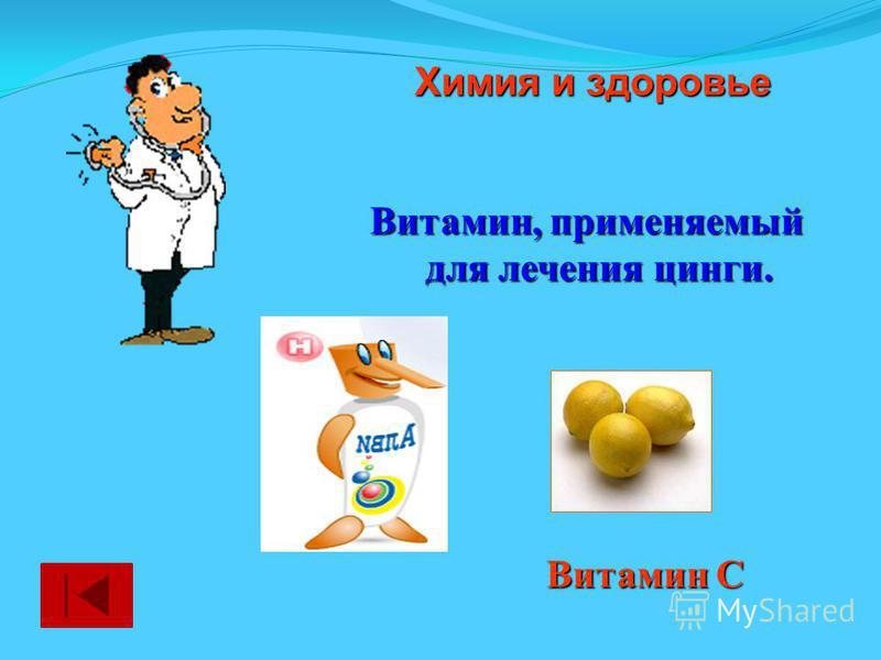 Витамин, применяемый для лечения цинги. Химия и здоровье Витамин С