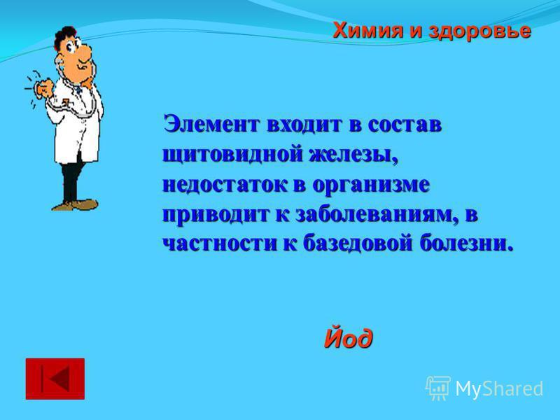 Элемент входит в состав щитовидной железы, недостаток в организме приводит к заболеваниям, в частности к базедовой болезни. Элемент входит в состав щитовидной железы, недостаток в организме приводит к заболеваниям, в частности к базедовой болезни. Хи