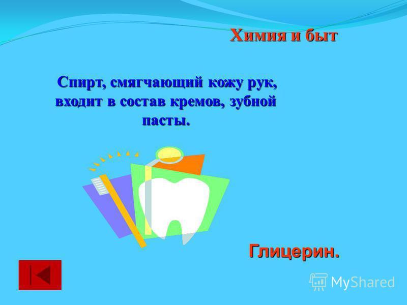 Химия и быт Глицерин. Спирт, смягчающий кожу рук, входит в состав кремов, зубной пасты.