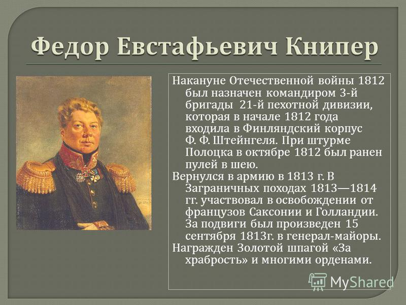 Накануне Отечественной войны 1812 был назначен командиром 3- й бригады 21- й пехотной дивизии, которая в начале 1812 года входила в Финляндский корпус Ф. Ф. Штейнгеля. При штурме Полоцка в октябре 1812 был ранен пулей в шею. Вернулся в армию в 1813 г