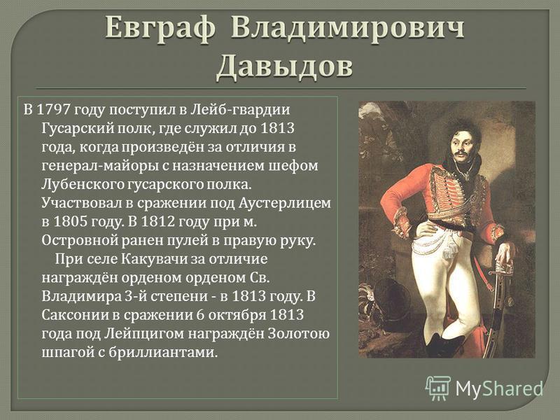 В 1797 году поступил в Лейб - гвардии Гусарский полк, где служил до 1813 года, когда произведён за отличия в генерал - майоры с назначением шефом Лубенского гусарского полка. Участвовал в сражении под Аустерлицем в 1805 году. В 1812 году при м. Остро