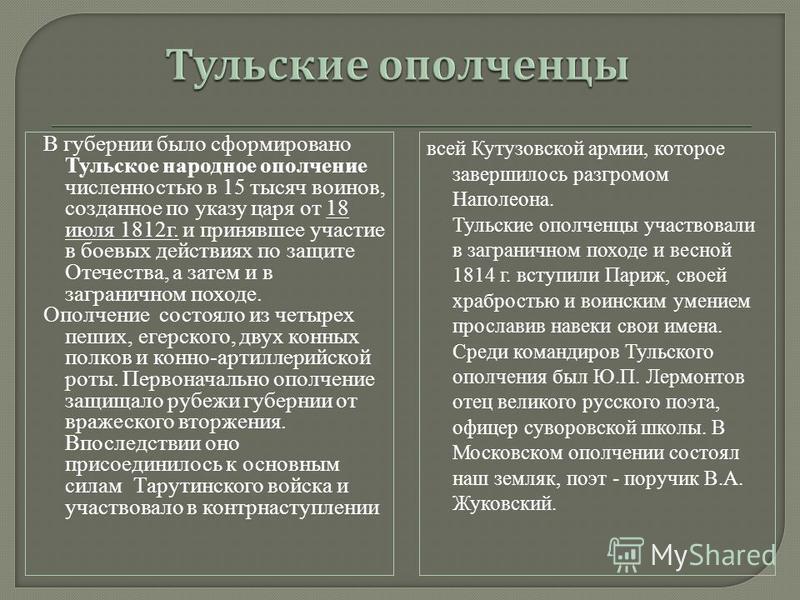 В губернии было сформировано Тульское народное ополчение численностью в 15 тысяч воинов, созданное по указу царя от 18 июля 1812 г. и принявшее участие в боевых действиях по защите Отечества, а затем и в заграничном походе. Ополчение состояло из четы