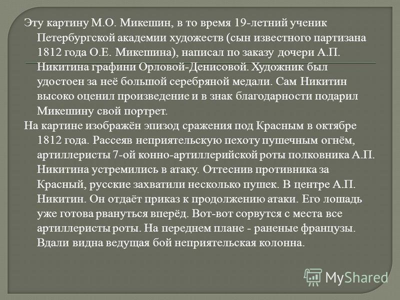 Эту картину М.О. Микешин, в то время 19-летний ученик Петербургской академии художеств (сын известного партизана 1812 года О.Е. Микешина), написал по заказу дочери А.П. Никитина графини Орловой-Денисовой. Художник был удостоен за неё большой серебрян