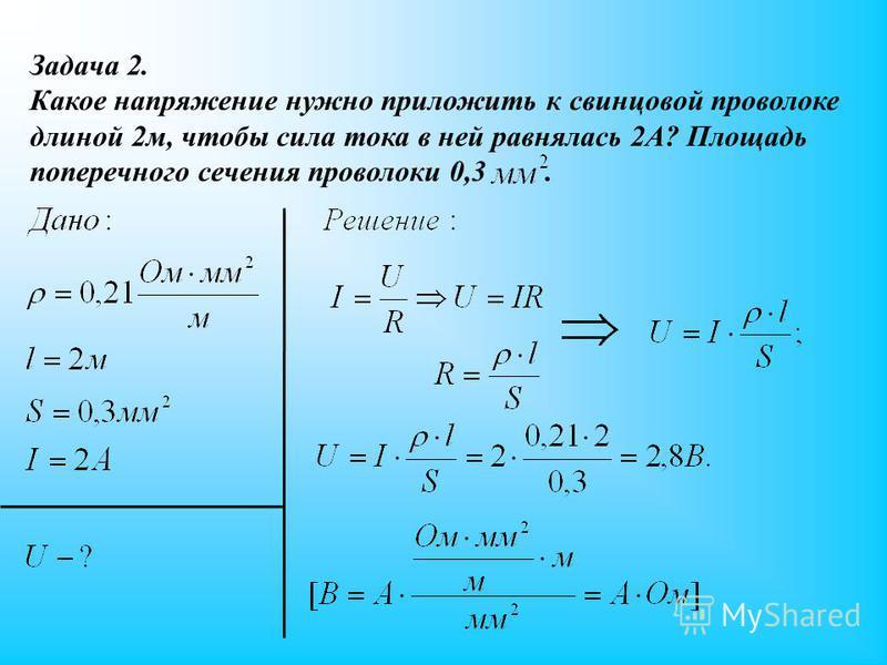 Задача 2. Какое напряжение нужно приложить к свинцовой проволоке длиной 2 м, чтобы сила тока в ней равнялась 2А? Площадь поперечного сечения проволоки 0,3.