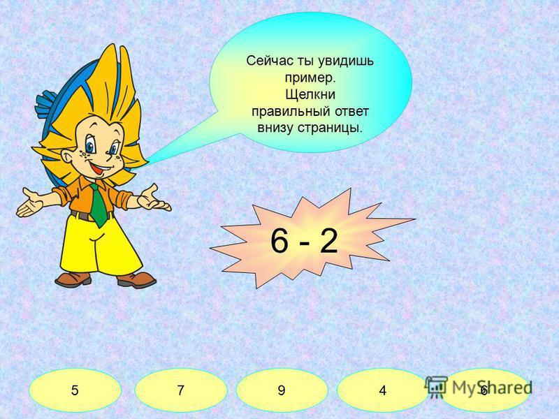 Сейчас ты увидишь пример. Щелкни правильный ответ внизу страницы. 57946 6 - 2