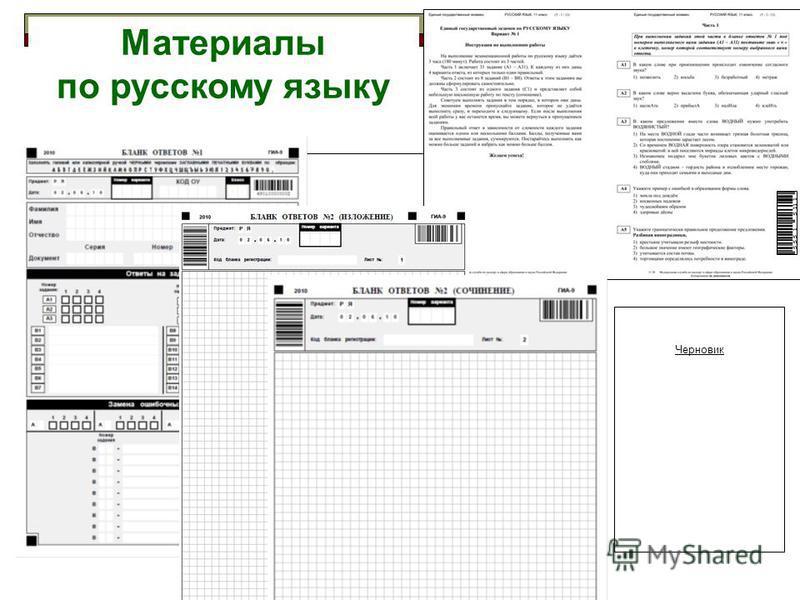 Материалы по русскому языку Черновик