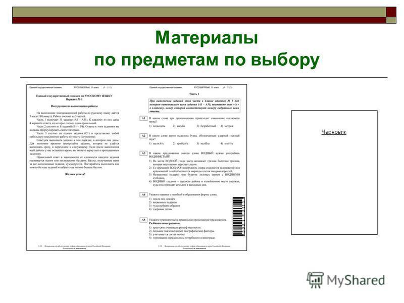 Черновик Материалы по предметам по выбору