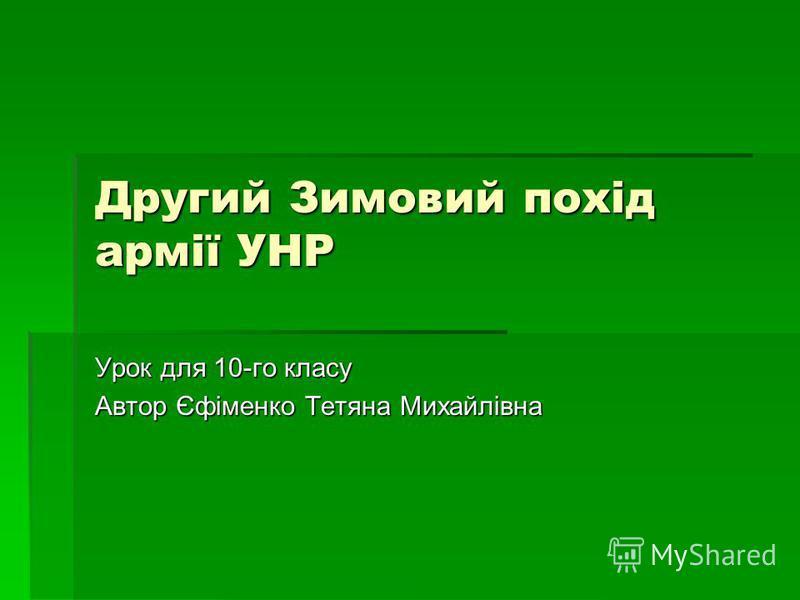 Другий Зимовий похід армії УНР Урок для 10-го класу Автор Єфіменко Тетяна Михайлівна