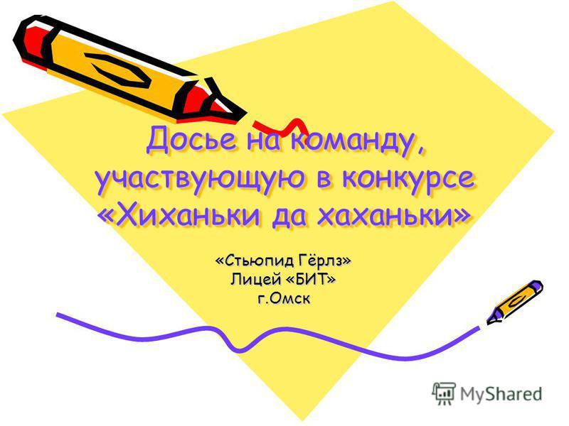 Досье на команду, участвующую в конкурсе «Хиханьки да хаханьки» «Стьюпид Гёрлз» Лицей «БИТ» г.Омск