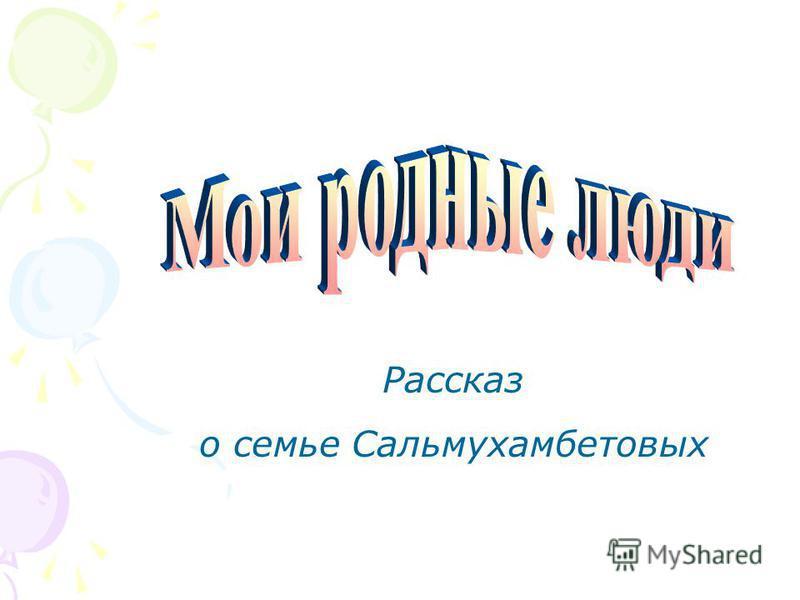 Рассказ о семье Сальмухамбетовых