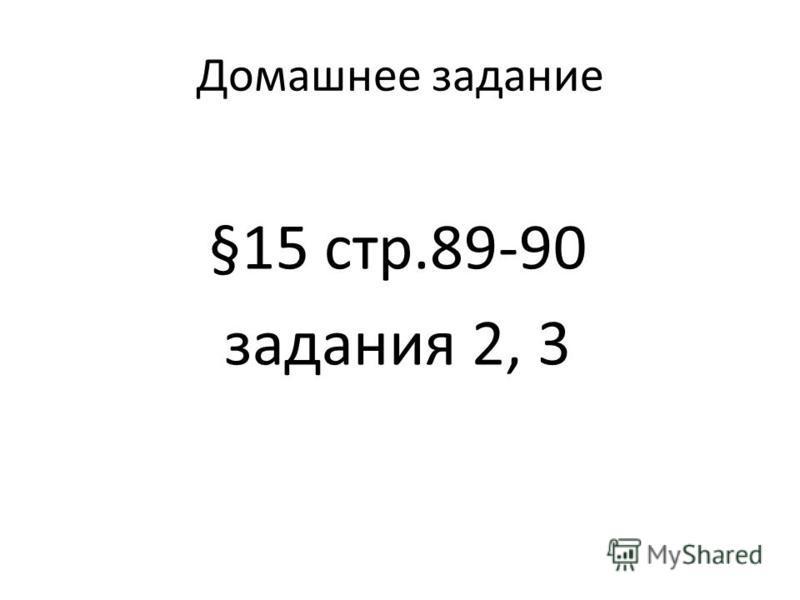 Домашнее задание §15 стр.89-90 задания 2, 3