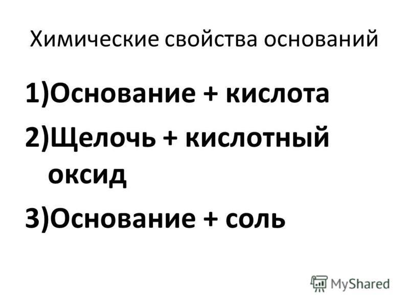 Химические свойства оснований 1)Основание + кислота 2)Щелочь + кислотный оксид 3)Основание + соль