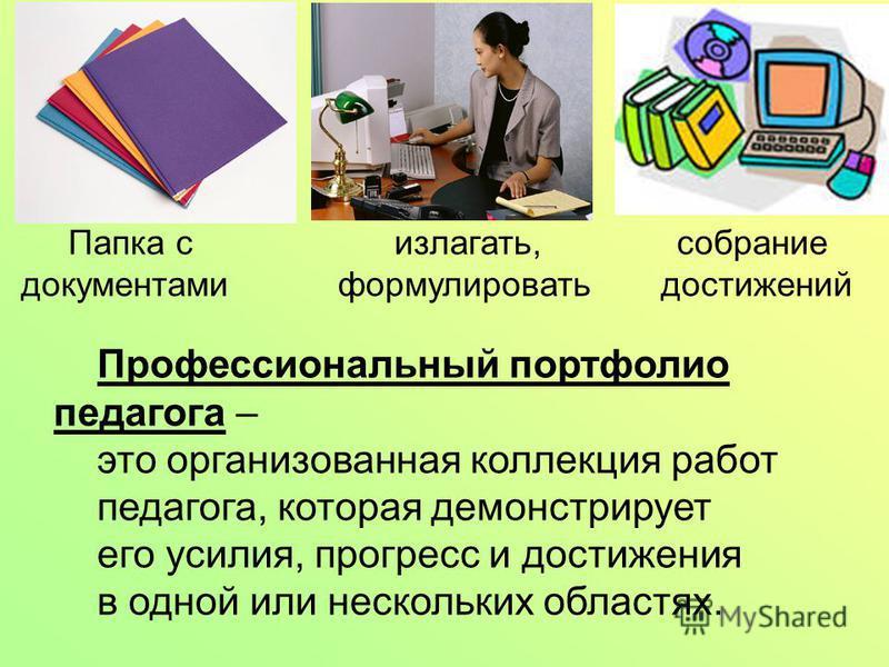 Профессиональный портфолио педагога – это организованная коллекция работ педагога, которая демонстрирует его усилия, прогресс и достижения в одной или нескольких областях. Папка с излагать, собрание документами формулировать достижений