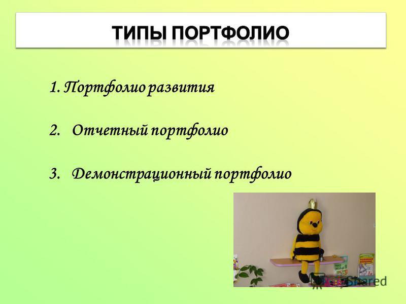 1. Портфолио развития 2. Отчетный портфолио 3. Демонстрационный портфолио