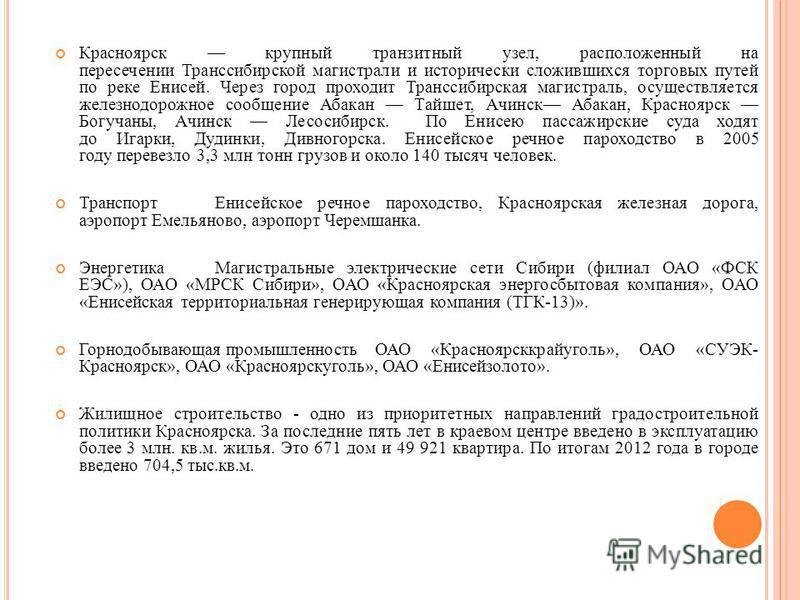 Красноярск крупный транзитный узел, расположенный на пересечении Транссибирской магистрали и исторически сложившихся торговых путей по реке Енисей. Через город проходит Транссибирская магистраль, осуществляется железнодорожное сообщение Абакан Тайшет
