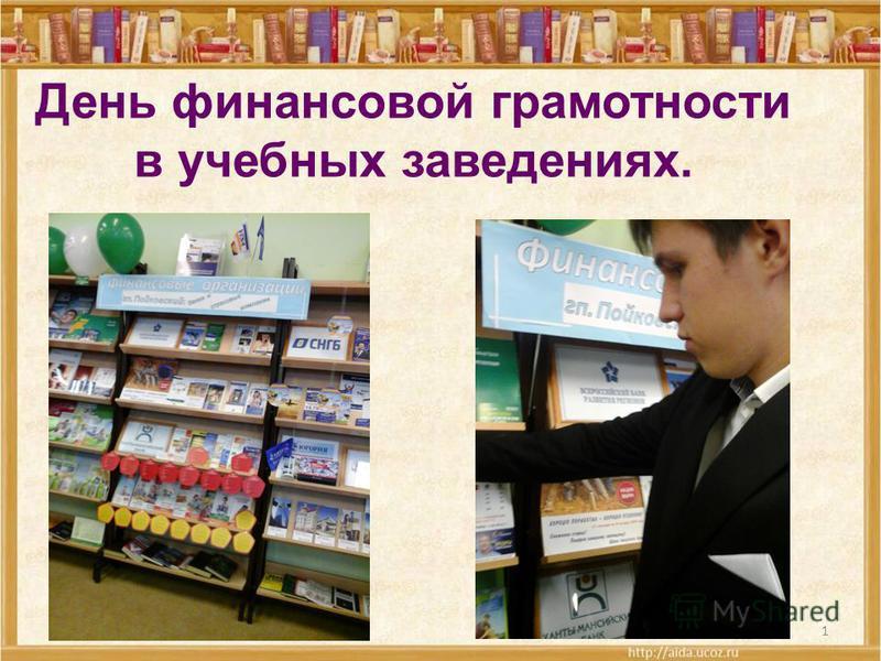 25.07.20151 День финансовой грамотности в учебных заведениях.