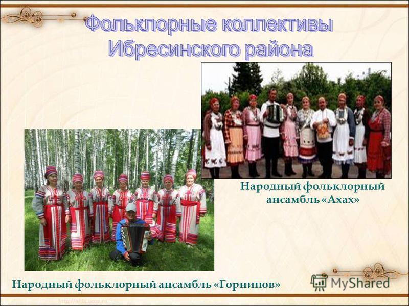 Народный фольклорный ансамбль «Горнипов» Народный фольклорный ансамбль «Ахах»