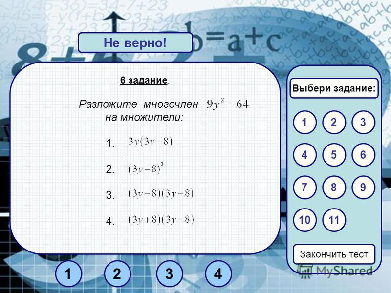 6 задание. Разложите многочлен на множители: 1. 2. 3. 4. Верно!Не верно! 132 Закончить тест 654 7 11 9 10 8 Выбери задание: 4132