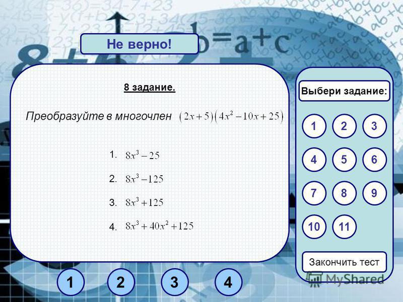 8 задание. Преобразуйте в многочлен 1. 2. 3. 4. Верно!Не верно! 132 Закончить тест 654 7 11 9 10 8 Выбери задание: 3412