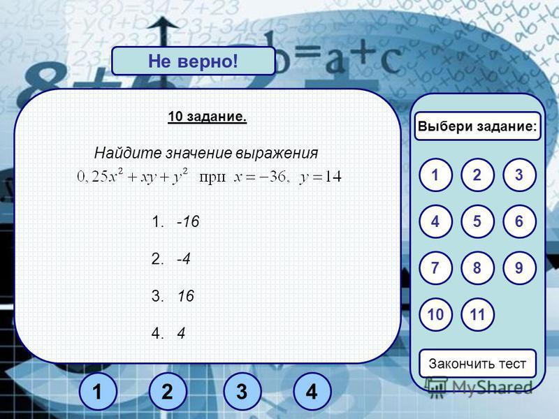 10 задание. Найдите значение выражения 1. -16 2. -4 3. 16 4. 4 Верно!Не верно! 132 Закончить тест 654 7 11 9 10 8 Выбери задание: 3412