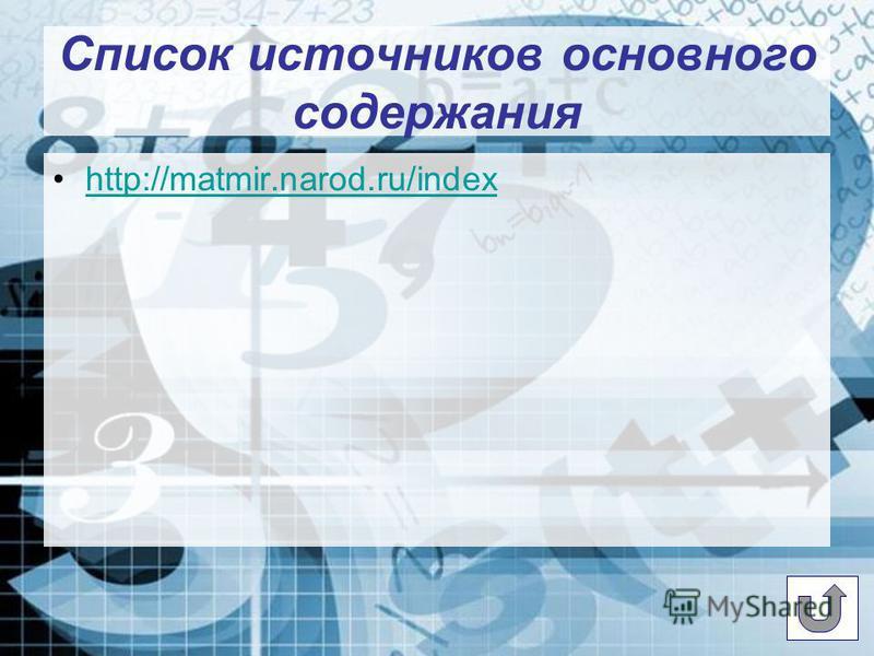 Cписок источников основного содержания http://matmir.narod.ru/index
