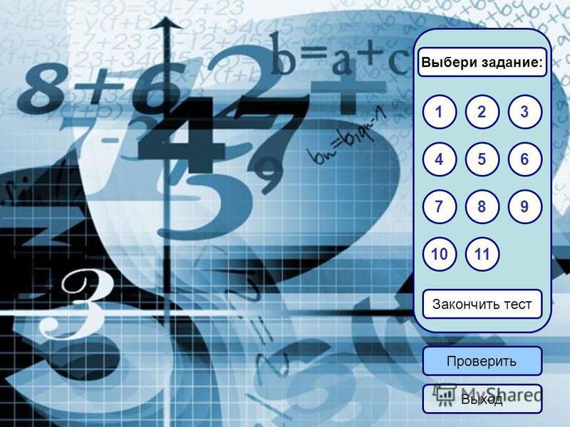 132 Закончить тест 654 7 11 9 10 8 Выбери задание: Проверить Выход